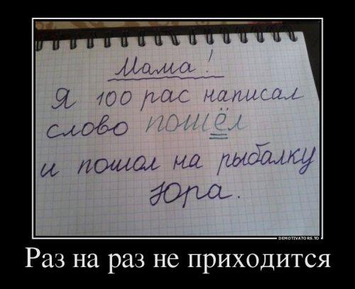 http://www.bugaga.ru/uploads/posts/2016-05/thumbs/1463467046_demotivatory-10.jpg