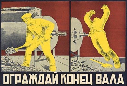Советские плакаты по технике безопасности (29 шт)