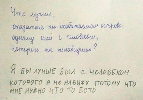 http://www.bugaga.ru/uploads/posts/2016-05/thumbs/1464267580_shkolnye-prikoly-11.jpg