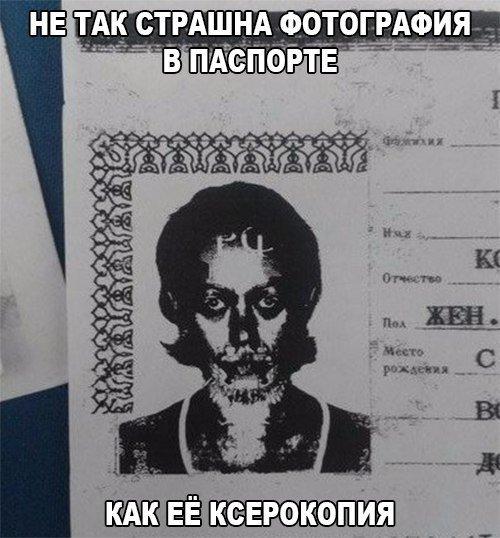 http://www.bugaga.ru/uploads/posts/2016-06/1464867568_fotomemy-21.jpg