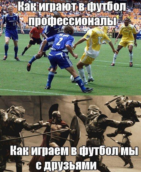 Приколы про наш футбол в картинках, смайлики