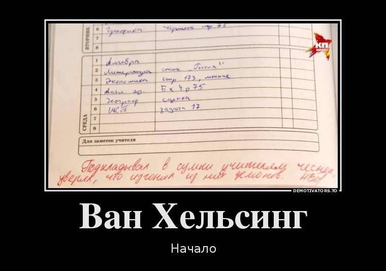 http://www.bugaga.ru/uploads/posts/2016-06/1466404825_demotivatory-8.png