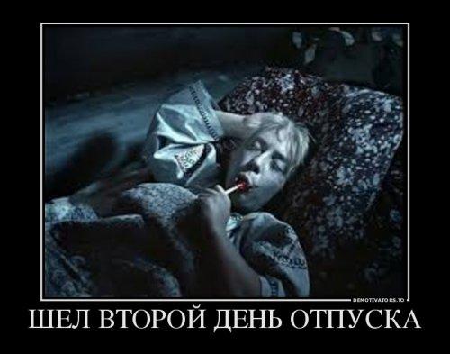 http://www.bugaga.ru/uploads/posts/2016-06/thumbs/1464850804_demotivatory-2.jpg