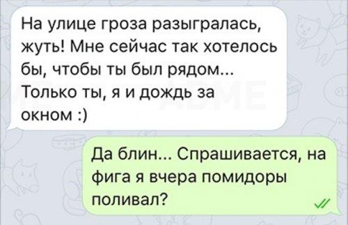 Прикольные СМС-ки от людей, в которых нет ни грамма романтики (12 фото)