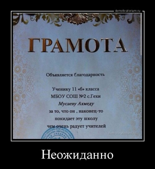 http://www.bugaga.ru/uploads/posts/2016-06/thumbs/1465195879_demotivatory-7.jpg