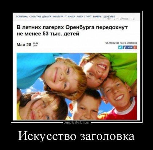 http://www.bugaga.ru/uploads/posts/2016-06/thumbs/1465195931_demotivatory-14.jpg