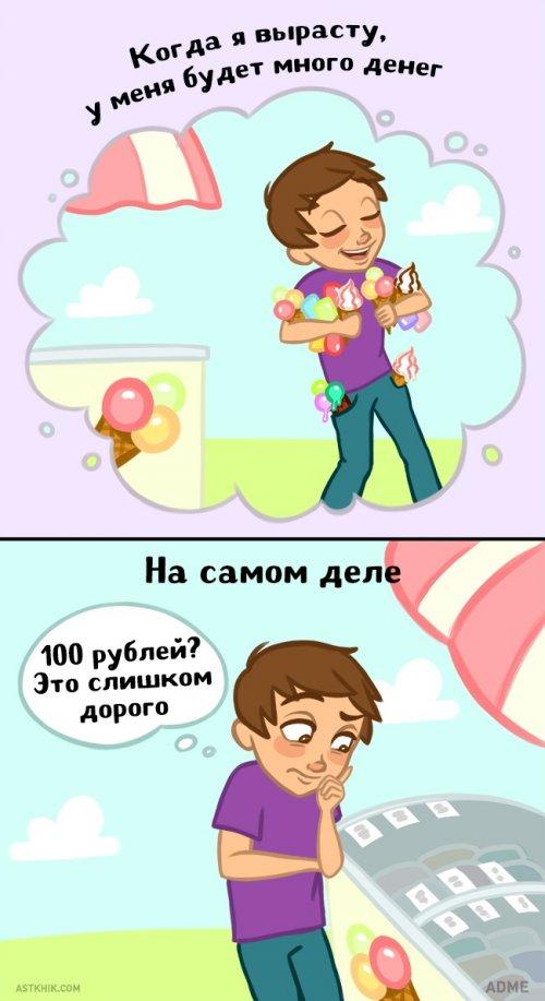 Комиксы о взрослой жизни (10 шт)