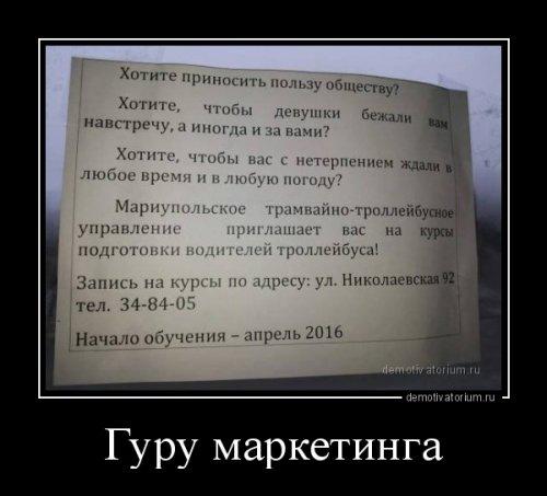 http://www.bugaga.ru/uploads/posts/2016-06/thumbs/1465886563_demotivatory-5.jpg