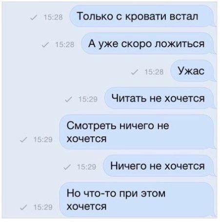 СМС-переписка, которая вас развеселит (22 фото)