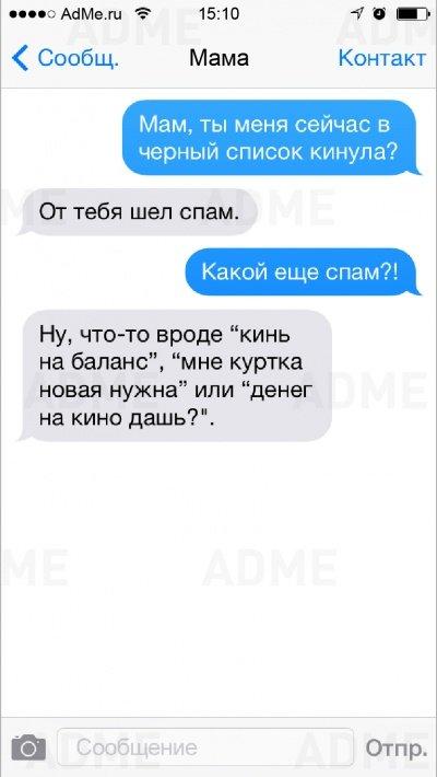 Забавные СМС-ки от мам (24 фото)
