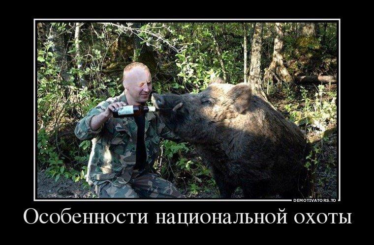 игроку демотиватор про охотника кто