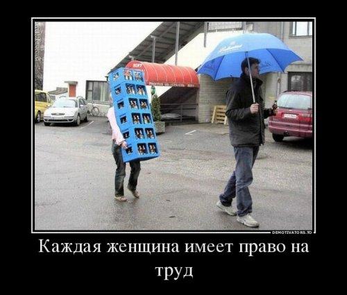 http://www.bugaga.ru/uploads/posts/2016-07/thumbs/1468910341_demotivatory-9.jpg