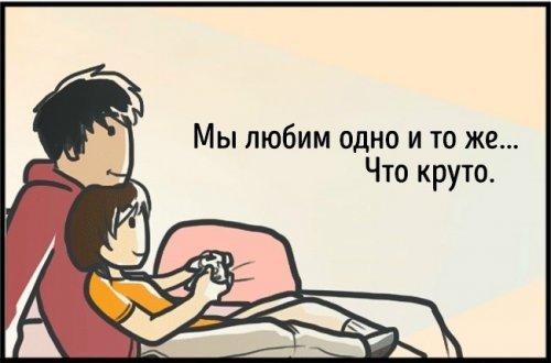Комиксы про отношения (10 шт)