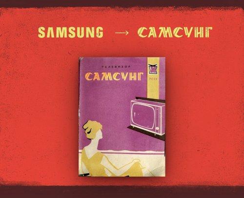 Дизайн известных брендов, если бы они были из СССР (9 фото)