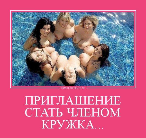 novie-eroticheskie-demotivatori