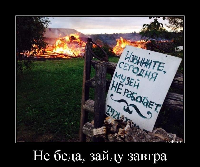 http://www.bugaga.ru/uploads/posts/2016-09/1473837099_demki-8.jpg