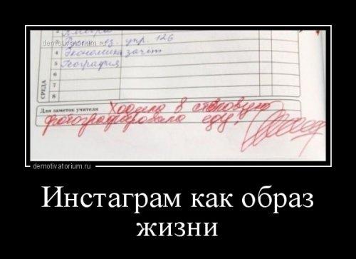 http://www.bugaga.ru/uploads/posts/2016-09/thumbs/1473143312_demotivatory-9.jpg