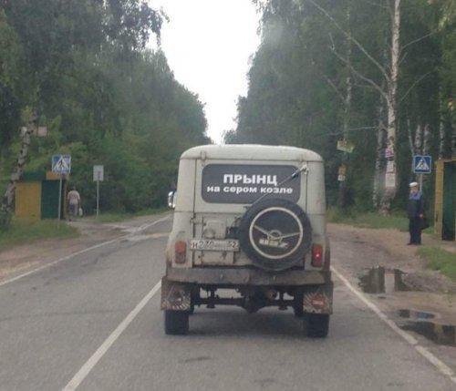 http://www.bugaga.ru/uploads/posts/2016-09/thumbs/1473268145_avtoprikoly-6.jpg