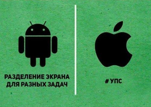 Причины, по которым Android лучше Apple (6 фото)