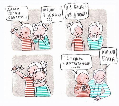 """Комиксы """"Маша, блин!"""" (26 шт)"""
