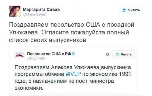 Интернет-шутки про арест Улюкаева (15 фото)