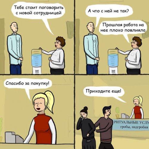 http://www.bugaga.ru/uploads/posts/2016-11/thumbs/1480427383_novye-komiksy-14.jpg
