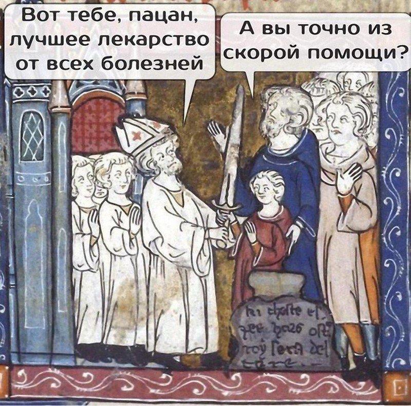 Страдающее средневековье все картинки