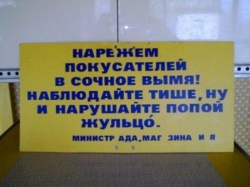 Смешные вывески, надписи и реклама (21 фото)