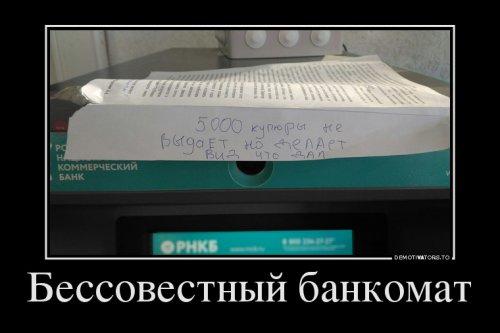 Прикольные демотиваторы (16 шт)
