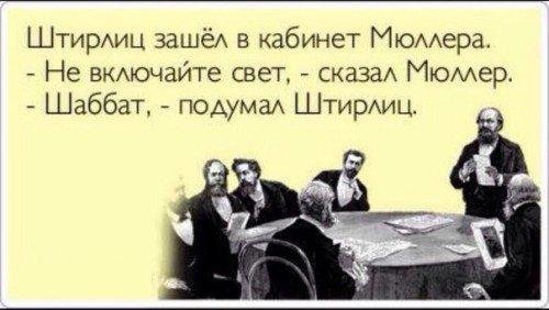 Шалом, Одесса!