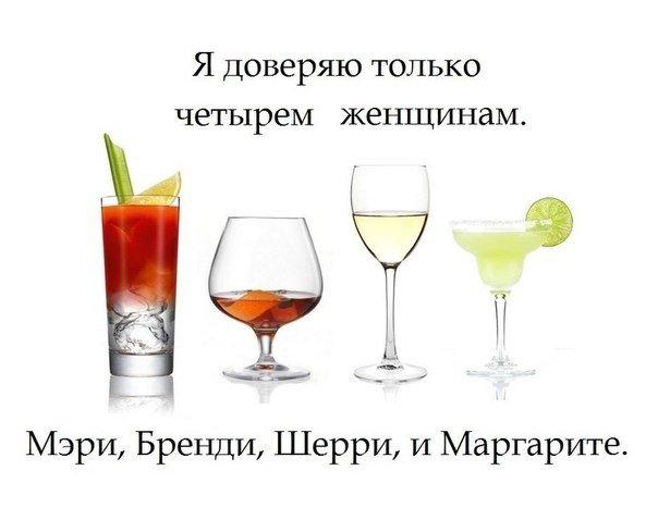 Прикольные открытки алкоголь