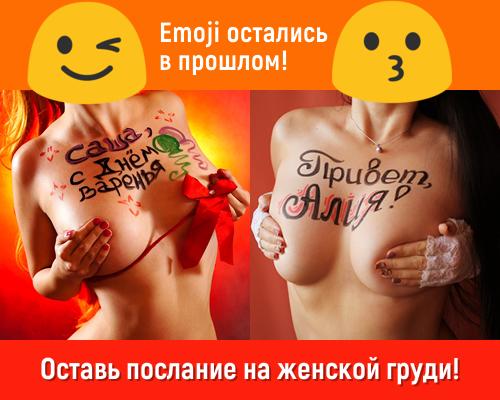 Оставь послание на женском теле!