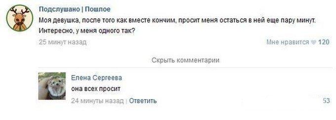 Комментарий к подарку вконтакте 75