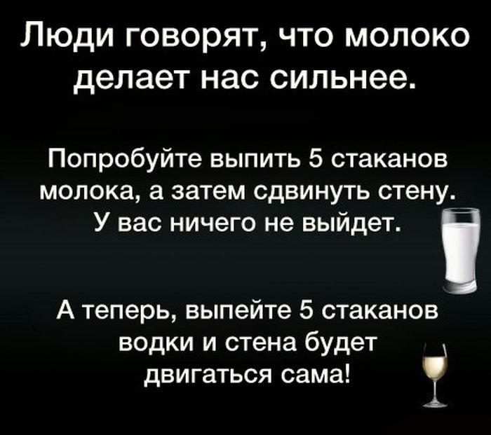 Домашних условиях, приколы и картинки с надписями про алкоголь