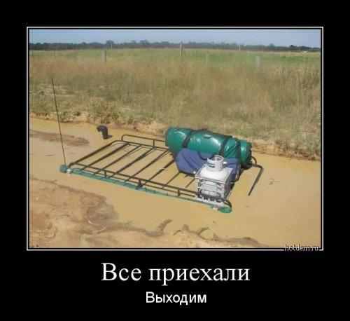 http://www.bugaga.ru/uploads/posts/2017-04/thumbs/1491462926_demotivatory-13.jpg