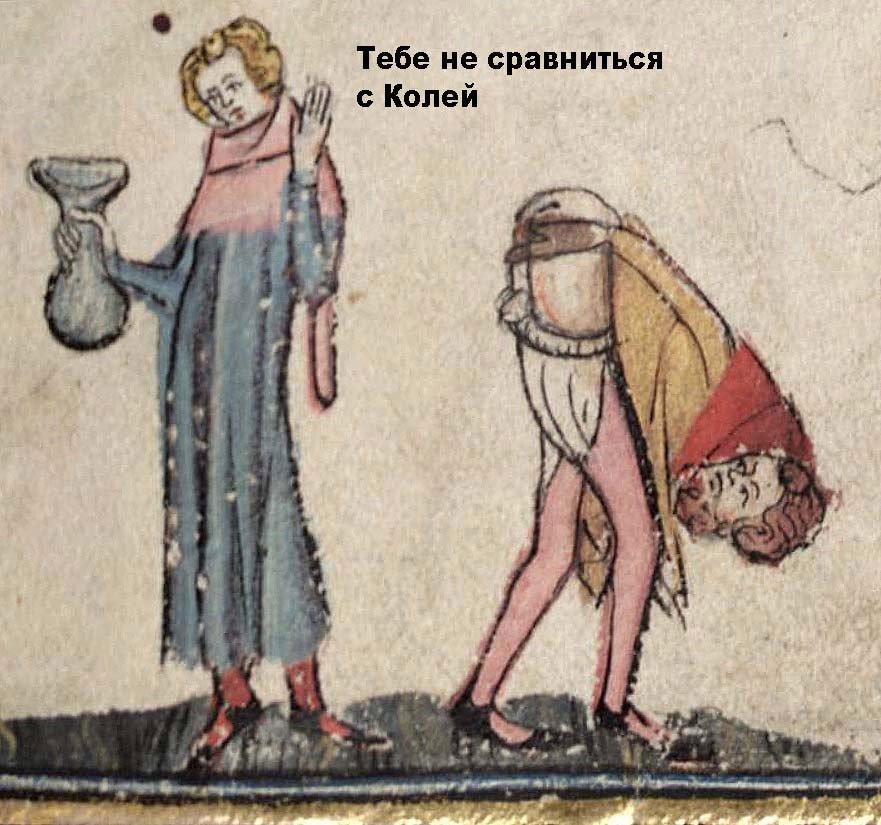 мем средневековые картинки