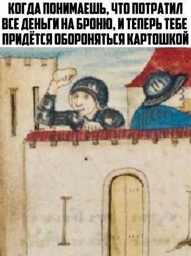 Средневековый юмор)