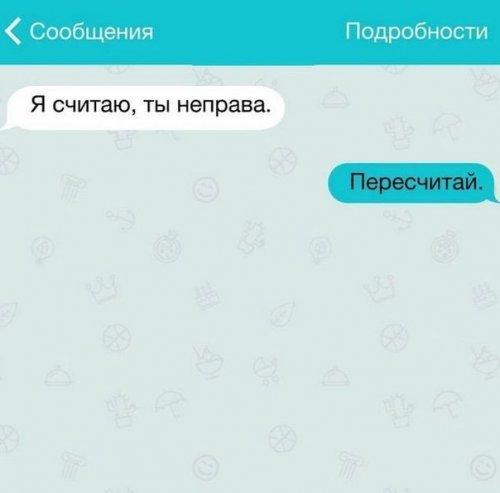 Прикольные комментарии и СМС-диалоги (23 фото)