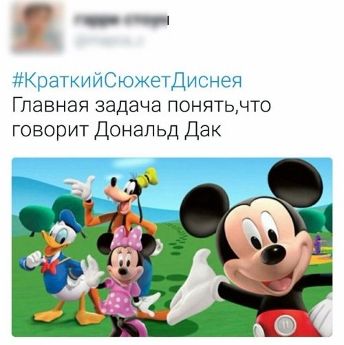 Краткий сюжет Диснея (9 фото)