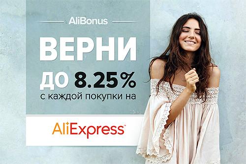 Как немного подзаработать на покупках на всеми любимым AliExpress
