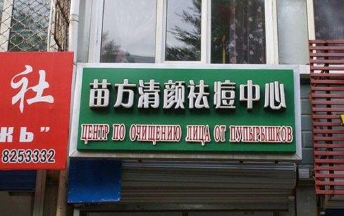 Смешные китайские вывески на русском (25 фото)