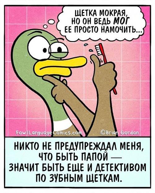 Забавные комиксы Брайана Гордона о том, каково быть родителем (10 фото)
