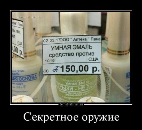 Новая порция демотиваторов (15 шт)