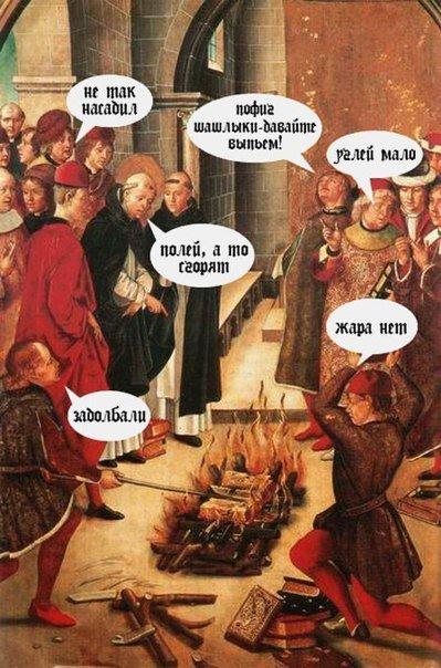 Средневековые приколы (26 фото)