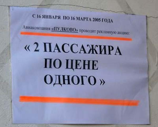 http://www.bugaga.ru/uploads/posts/2017-08/1503670880_smeshnye-obyavleniya-16.jpg