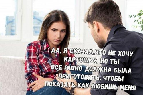Если бы все мужчины вели себя, как женщины (18 фото)