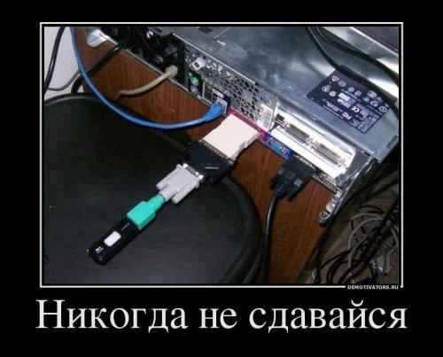 Демотиваторы-приколы (12 шт)