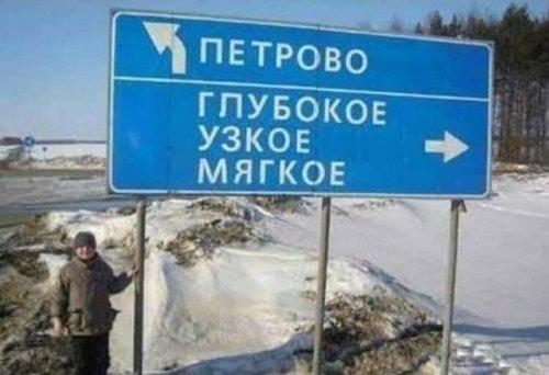 Весёлые и смешные названия населённых пунктов и рек (15 фото)