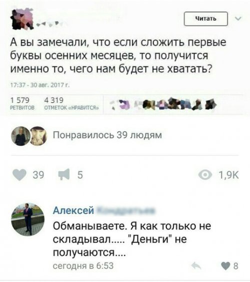 Прикольные комментарии из соцсетей, которые вызовут улыбку (24 фото)