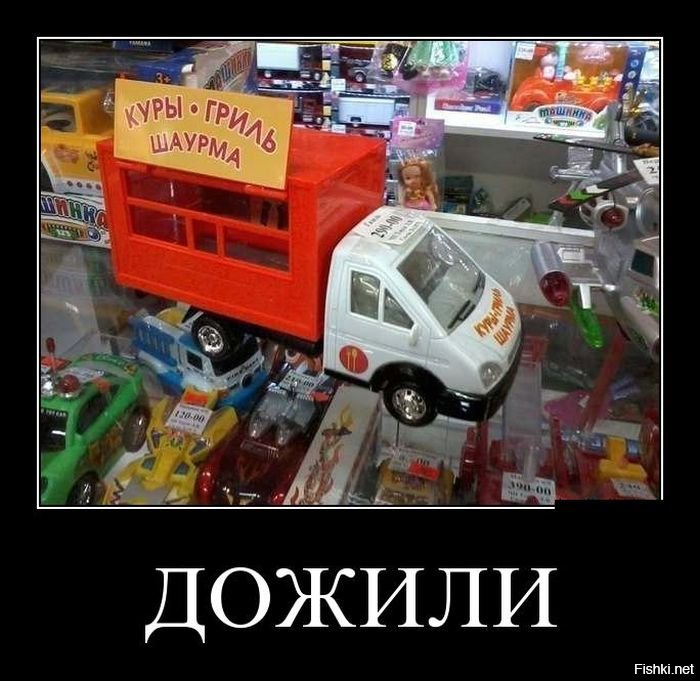 грунтовую дорогу, прикольные картинки про магазин игрушек делали раковин